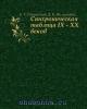Синхроническая таблица. Россия-Запад-Восток IX-XXвв